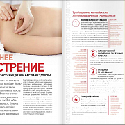 Вырезка из журнала «Children Magazine март 2016» 1 из 3